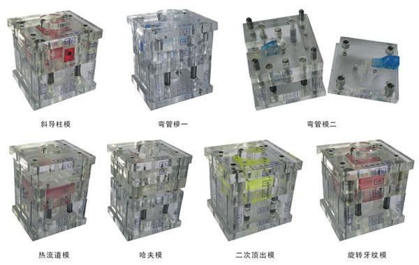 透明冷冲模设计模型