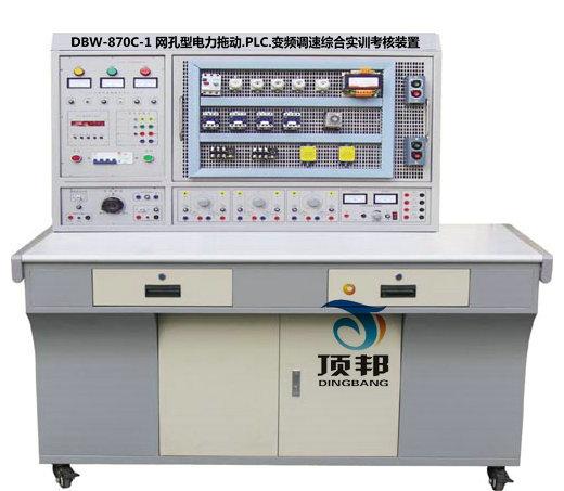 网孔型电力拖动.PLC.变频调速综合实训考核装置