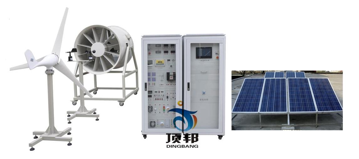 风光储能发电实验实训系统