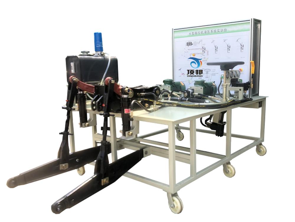 大型拖拉机液压系统实训台