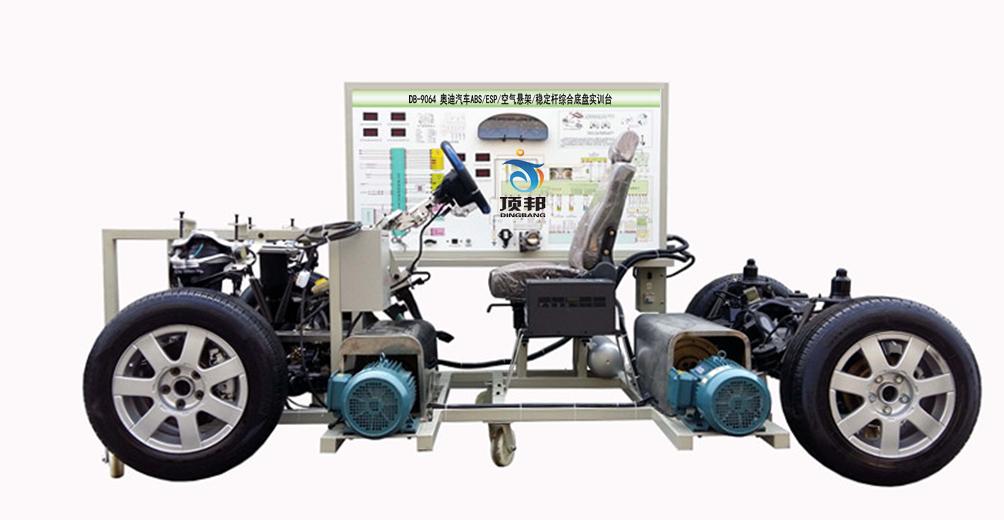 奥迪汽车ABS/ESP/空气悬架/稳定杆综合底盘实训台